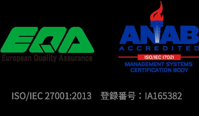 ISO/IEC 27001:2013 登録番号 : IA165382